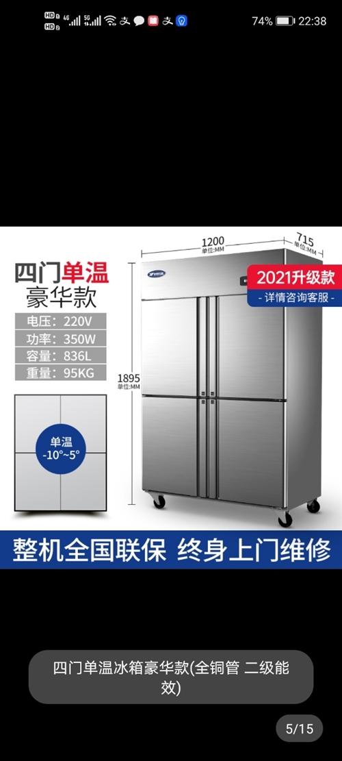 银都商用四门冰箱  九成新