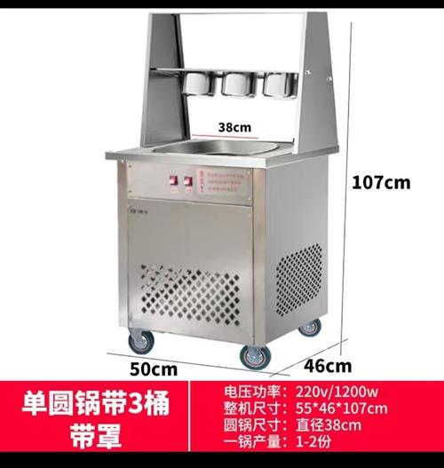 炒冰机9成新,8月初买的除了调味,没有使用过,新蔡支持看货方面交易
