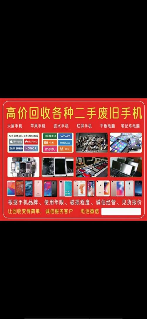 高价回收各类品牌废旧手机、电脑、键盘鼠标、平板、pos机、电话机、PSP、路由器、光猫、游戏机等各种...