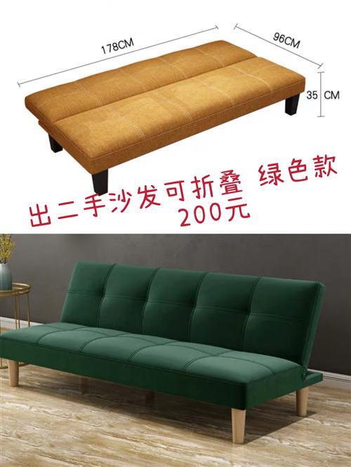 二手沙发,可折叠