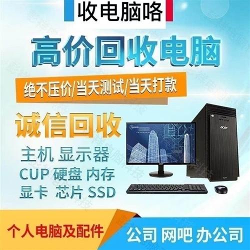 临泉专业高价回收二手电脑,显示器,笔记本,打印机,投影仪。