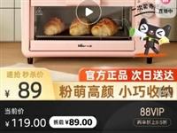 小熊烤箱,公司福利,**,70元