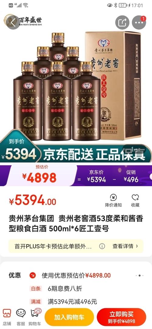 因一些突发情况,现低价转让九箱贵州老窖匠工壹号53度柔和酱香型白酒,本人一次亲购十箱,留一箱自己喝。...