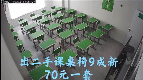 二手课桌椅