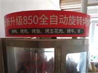 由于转行,所以特将没有用几次的850型汽炭两用的烤鸭炉转让,价格面议,联系我时说是在盐源在县上看到的...