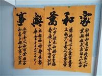 全是在北京时朋友送的,老家裱字画的太黑,也不想裱了。如果喜欢联系我,价格几十一张
