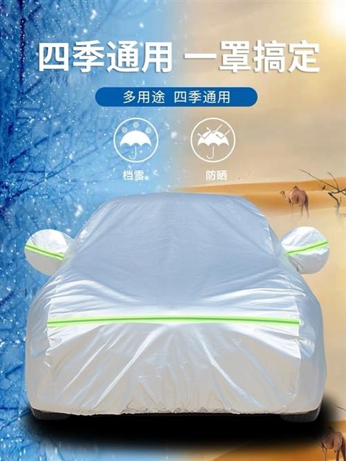 北京现代汽车车衣罩,网购**未拆封