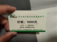 人民医院体检卡一张,需要的联系价格好商量。18366309376.同微信。