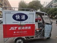 新安县紫霞街电动三轮快递车出售,续航40km+