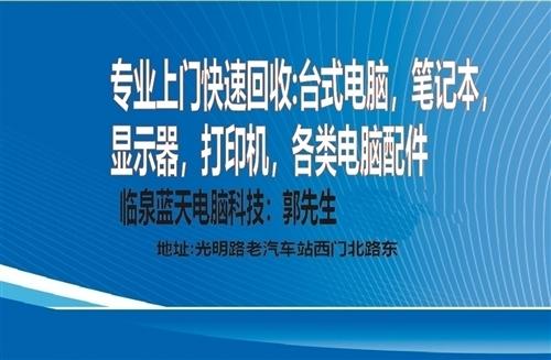 临泉专业回收台式电脑,笔记本显示屏,打印机,投影仪