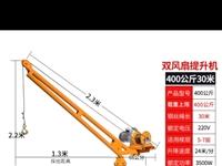 買來修屋頂用過一次,載重400公斤,電機3500W雙風扇,買1060.現600處理自提