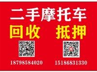 榕江县长期回收二手踏板车