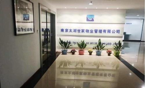 南京太湖世家物业管理有限公司