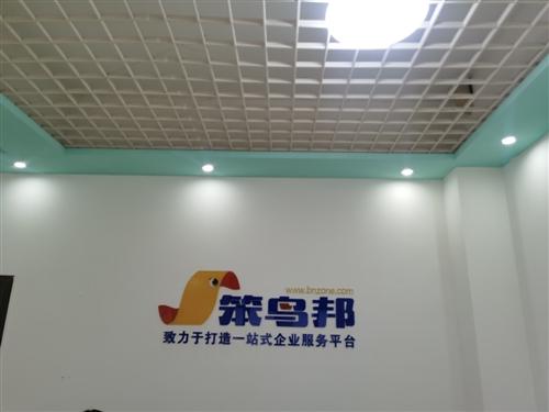 笨鸟邦(河北雄安)会计服务有限公司