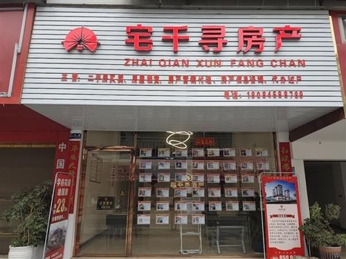 贵州宅千寻房地产经纪有限公司