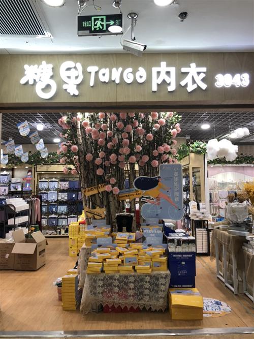 临沂糖果服饰商贸有限公司