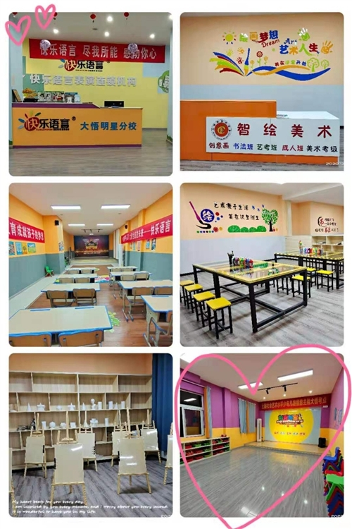 大悟县智绘美术培训中心