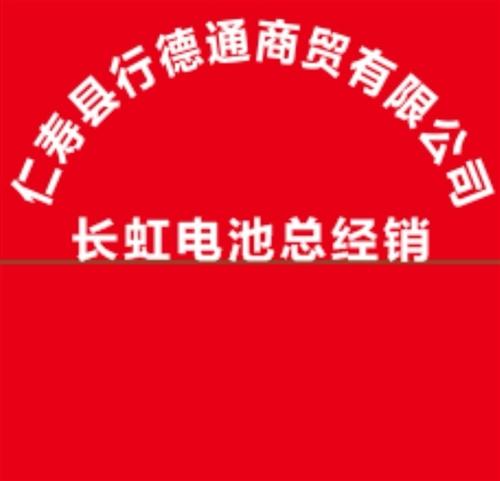 仁寿县行德通商贸有限公司