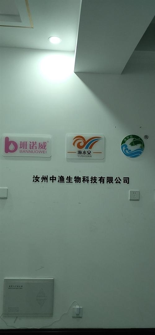 汝州市班诺威水产科技有限公司