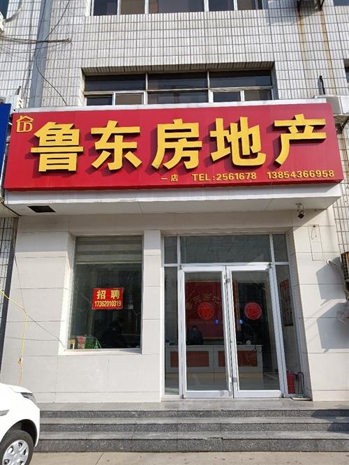博兴县鲁东房产服务有限公司