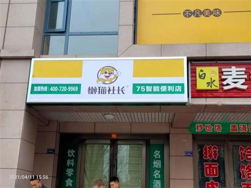 崆峒區懶貓社長便利店
