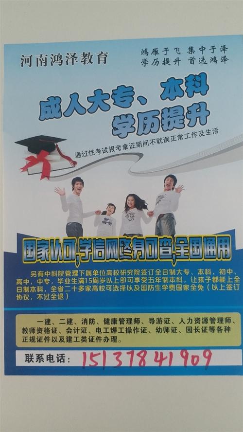 河南鴻澤教育咨詢有限公司