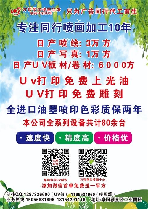 临泉县万帮广告有限公司