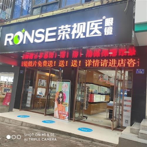 邻水县雪亮荣视医眼镜有限责任公司