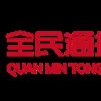 深圳市全民通控股集团有限公司三亚分公司