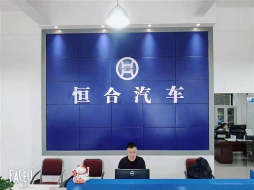 重庆市恒合典当有限责任公司