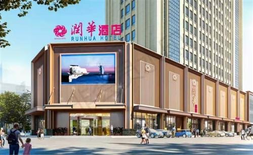新潤華酒店