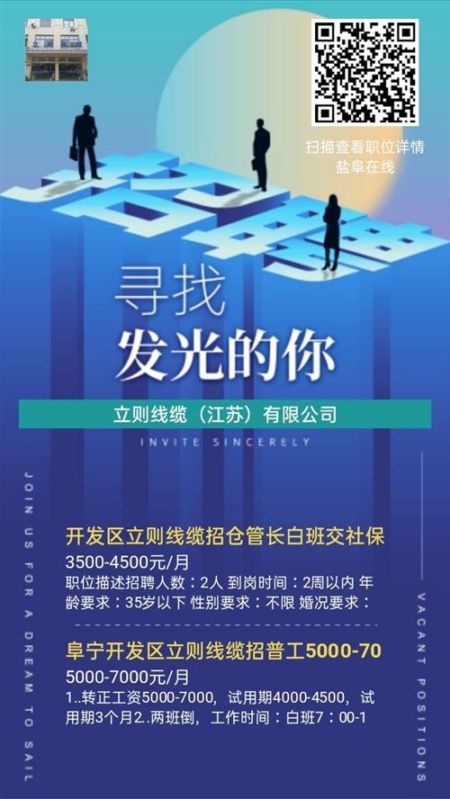 立则线缆(江苏)有限公司