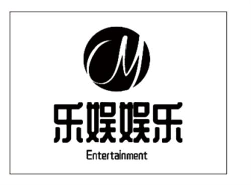 新蔡县乐娱娱乐文化传媒有限公司