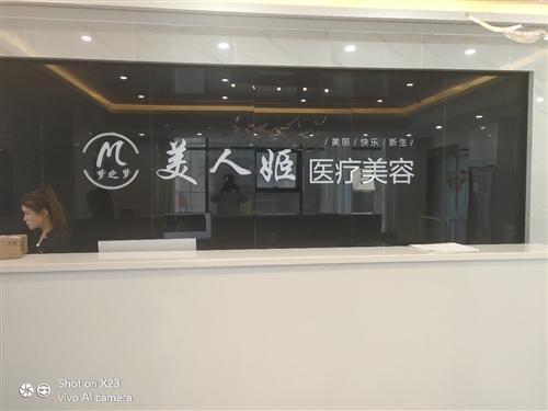 西安梦之梦美人姬医疗美容有限公司