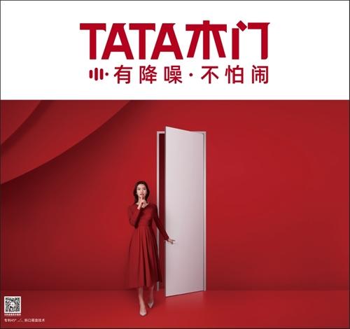 TATA木门(望江店)