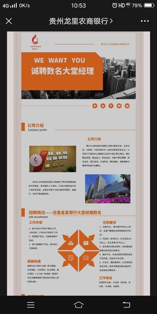 贵州火记科技服务有限公司