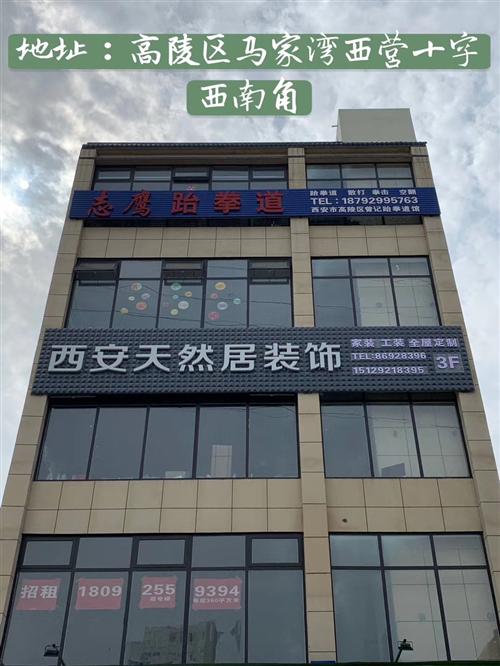 西安天然居装饰工程有限公司