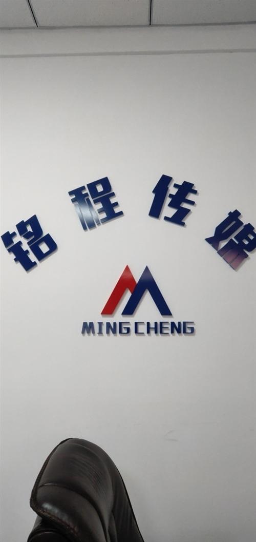 巴彦县铭程传媒网络通讯服务有限公司