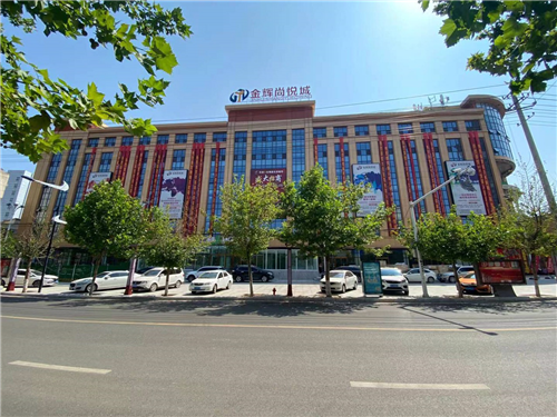 陕西尚悦星城商贸有限公司