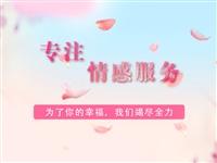 望江找对象?来这里,望江在线婚恋网,望江人的婚恋交友平台!