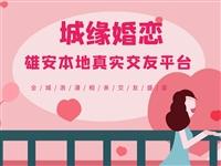 找对象,上城缘,雄安本地真实婚恋平台!