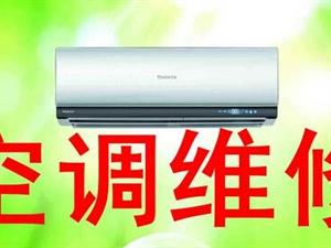 鄱阳县空调安装维修,加液移机,回收,加氟利昂