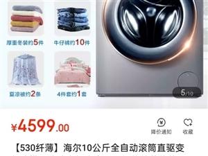 新机 低价出售格力海尔双开门冰箱,洗衣机空调