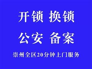 崇州防盗门开锁/汽车开锁/卧室门开锁实体店
