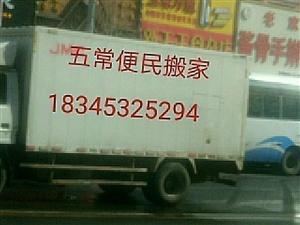 五常便民搬家公司