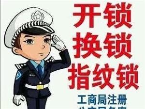 青州亨通開鎖0536-3333111