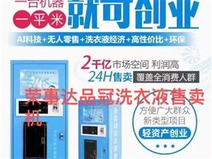 招(自动洗衣液售卖机)加盟商