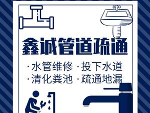 即墨高手专业投下水道,不通不收费