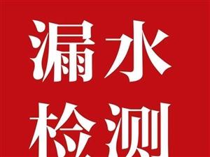 邹城专业查漏水的电话5286557