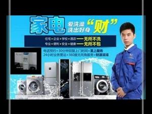 家電清洗,工程保潔